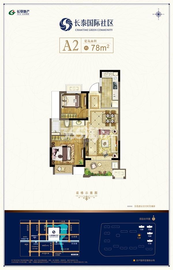 长泰国际社区南B地块78平A2户型图