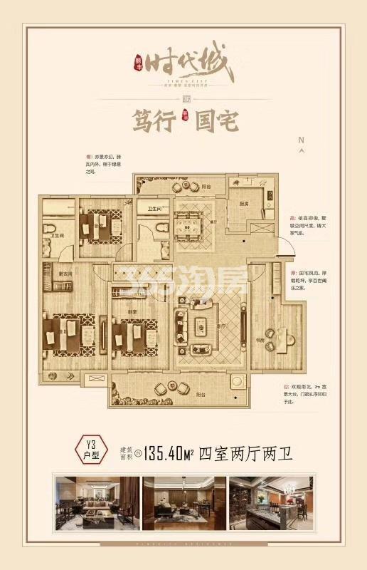 丽丰时代城Y3户型