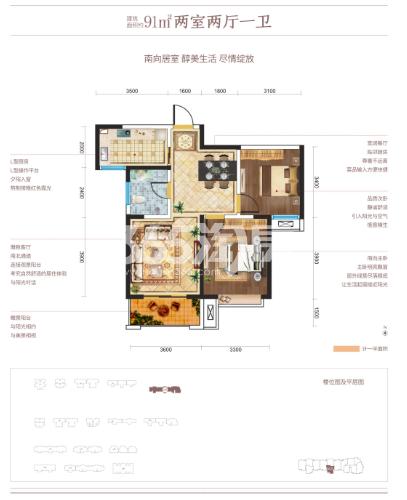 辰宇世纪城91㎡两室两厅一卫户型图