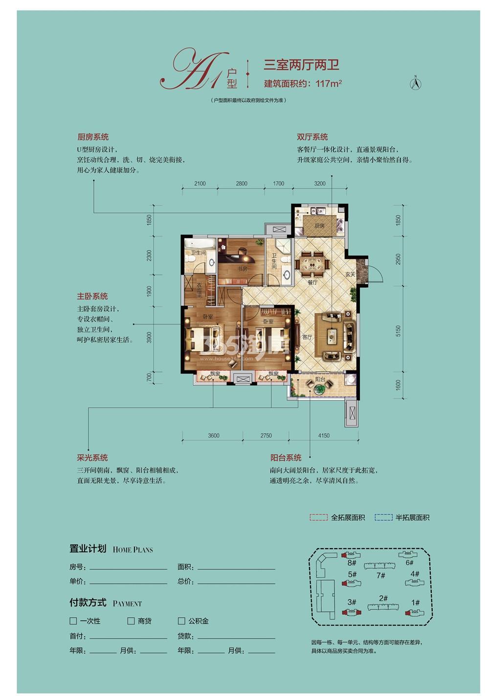 秀山信达城悦公馆户型图