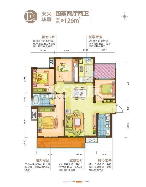 御锦城九期4室2厅2卫126㎡E户型