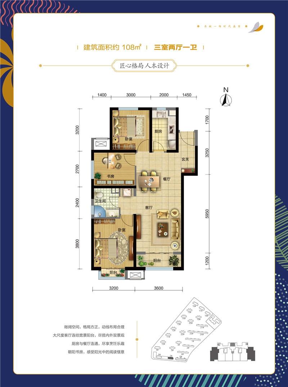 108平米三室两厅一卫