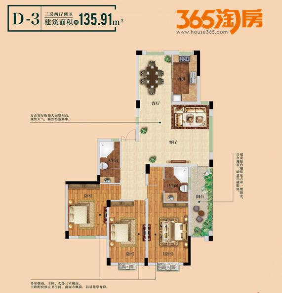 金都檀宫135.91平户型图