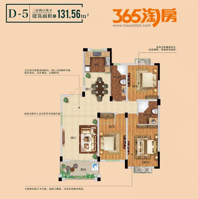 金都檀宫131.56平户型图