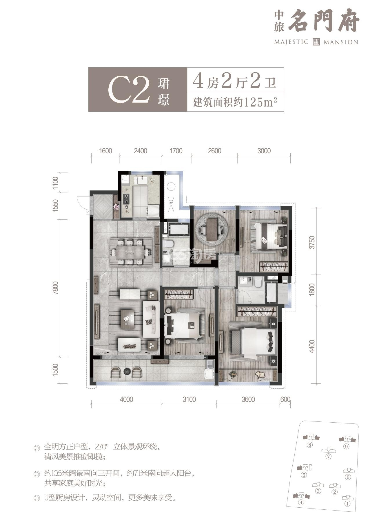 中旅名门府C2户型图125方(4、5、8、9#)