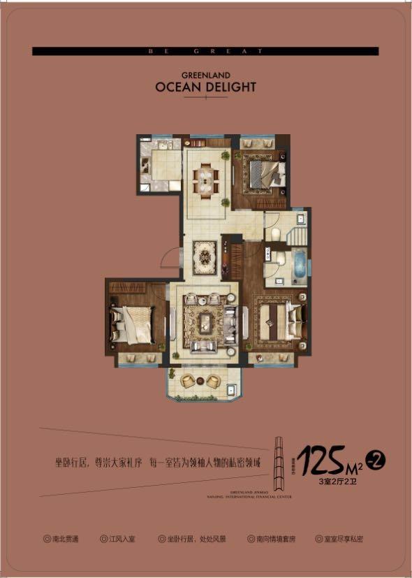 绿地·海悦三室两厅两卫125㎡-2户型