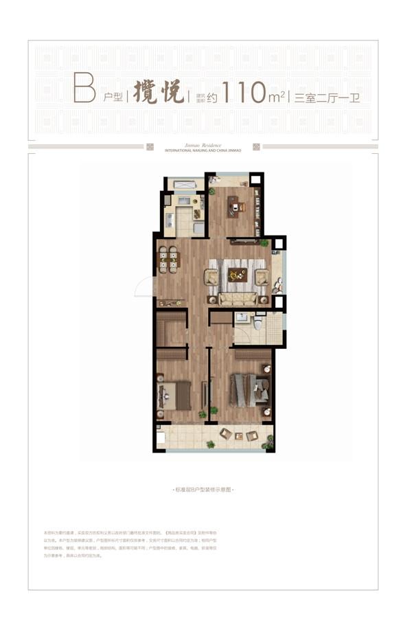 扬子江金茂悦110㎡三室两厅一卫户型