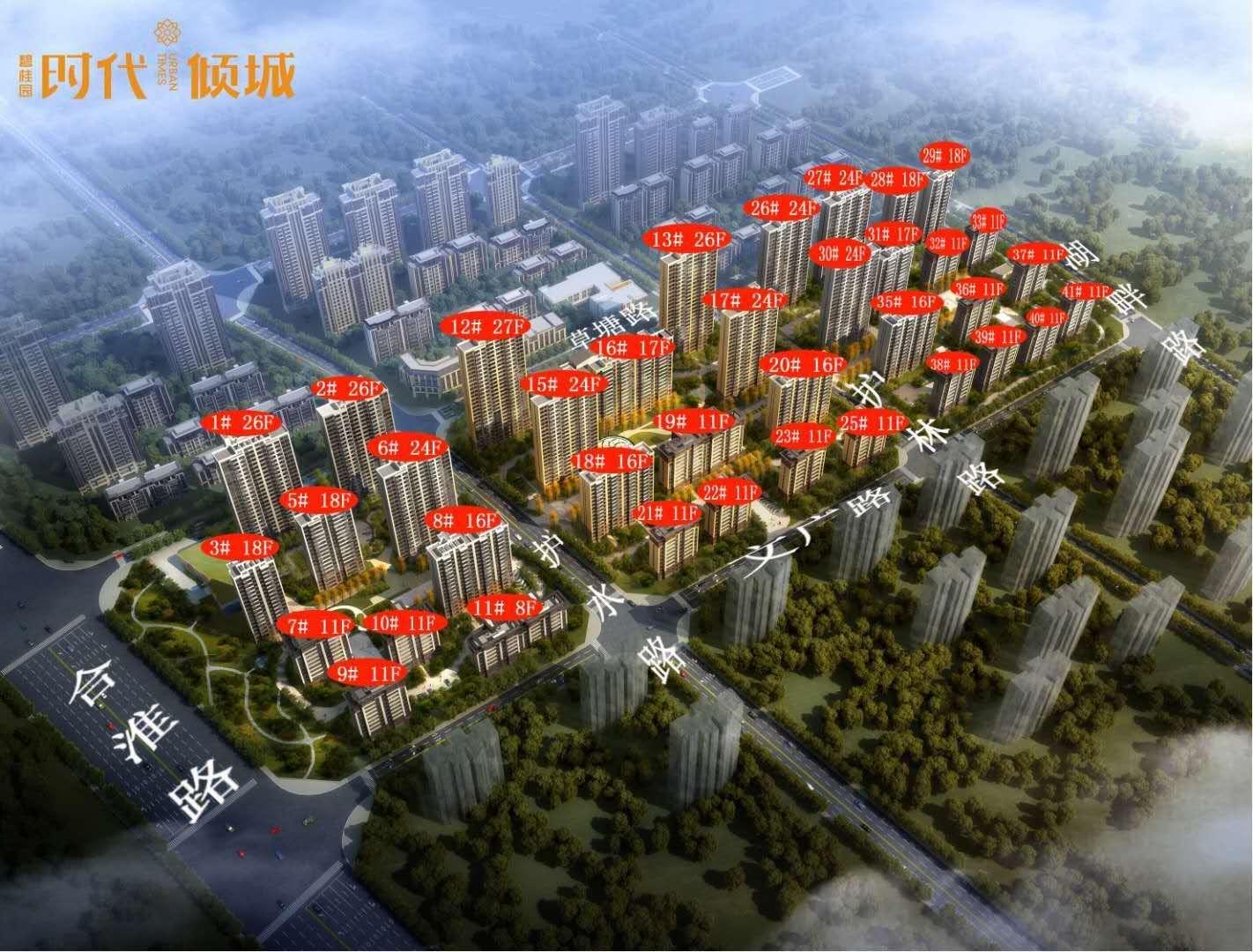 碧桂园时代倾城鸟瞰图