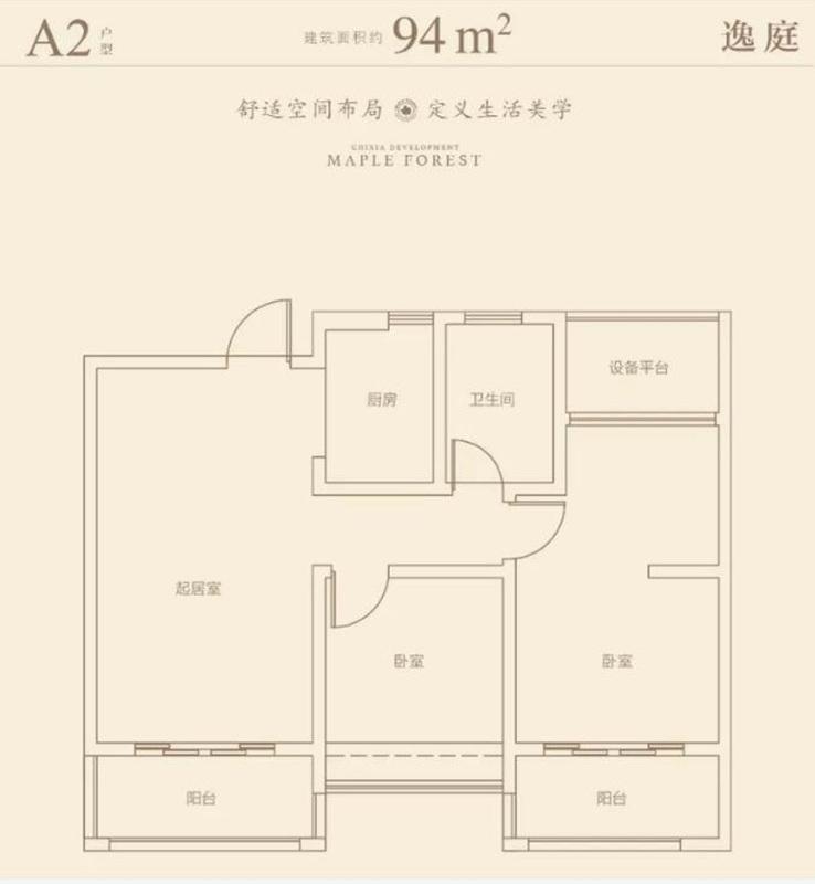 星叶枫庭A2户型图94㎡