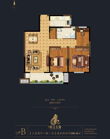瑞泰滨江公馆 13#三室两厅一卫02户型 100.36㎡