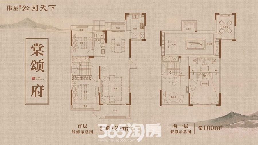 伟星公园天下一楼面积约121平户型图
