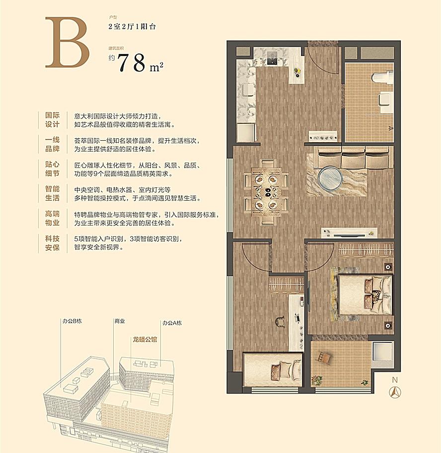 诚通龙蟠汇公寓B户型78㎡户型图