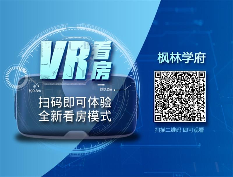 枫林学府VR看房