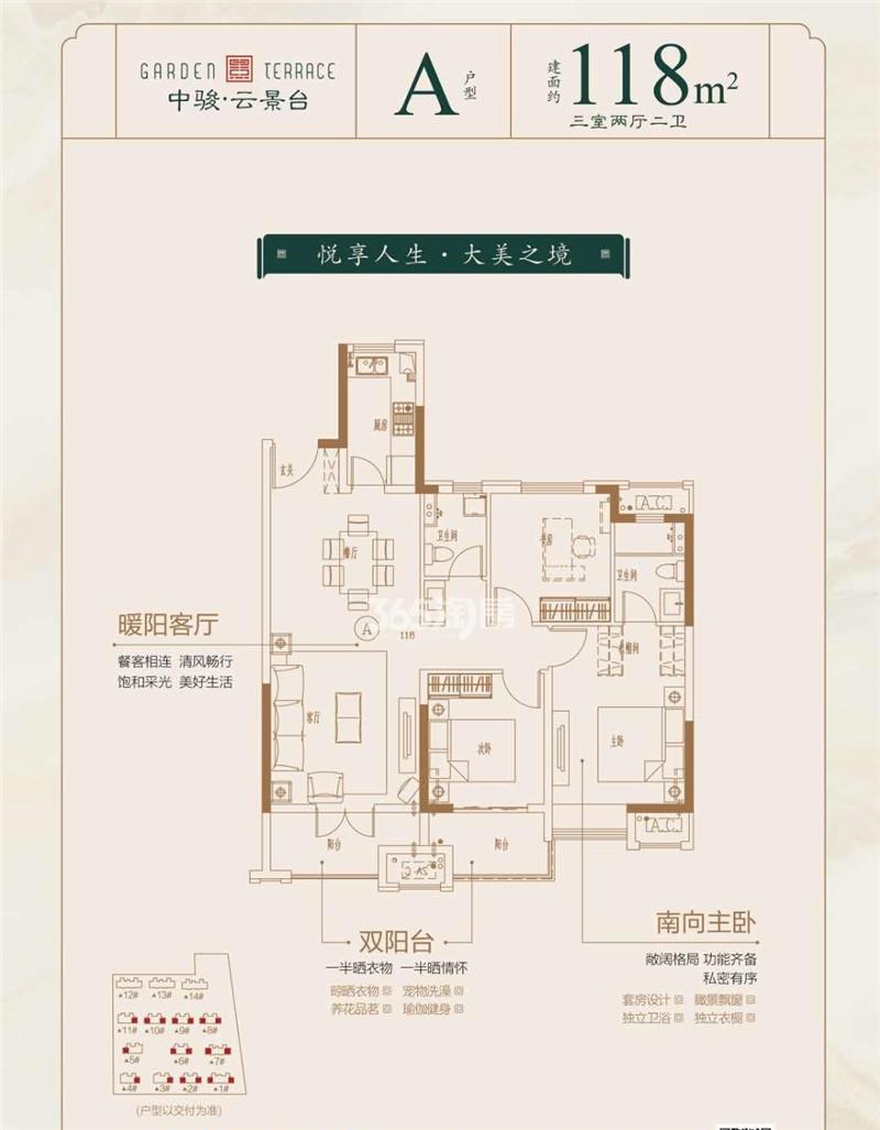 中骏云景台A户型 三室两厅两卫 面积118㎡