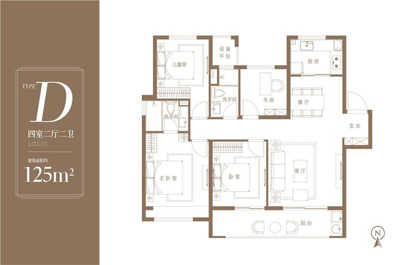 泽信公馆D户型125㎡四室两厅两卫