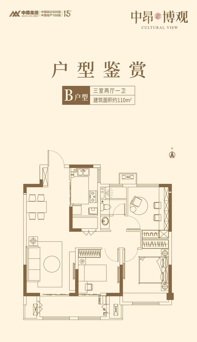 中昂博观B-110㎡户型图
