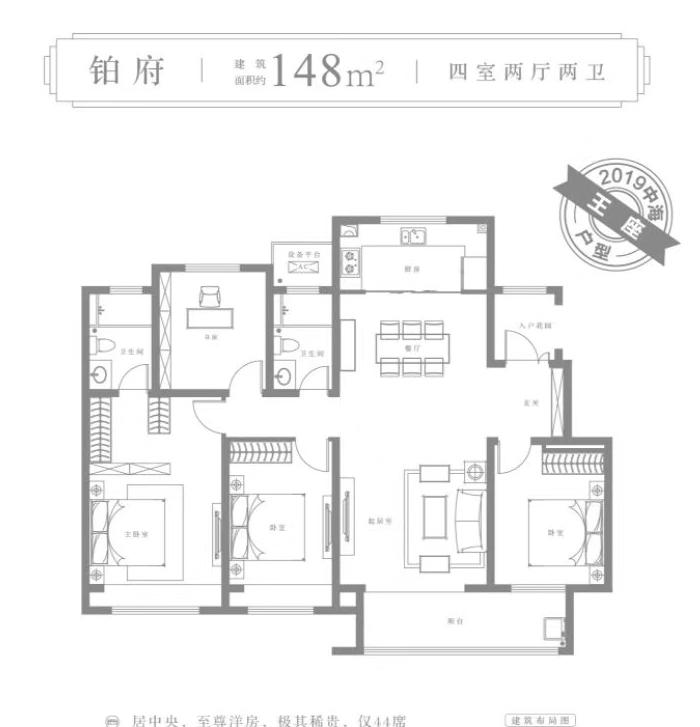 中海铂悦府148㎡四室两厅两卫