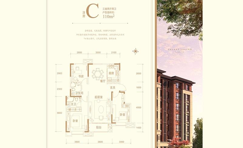 低密度多层C户型 三室两厅两卫 110平米