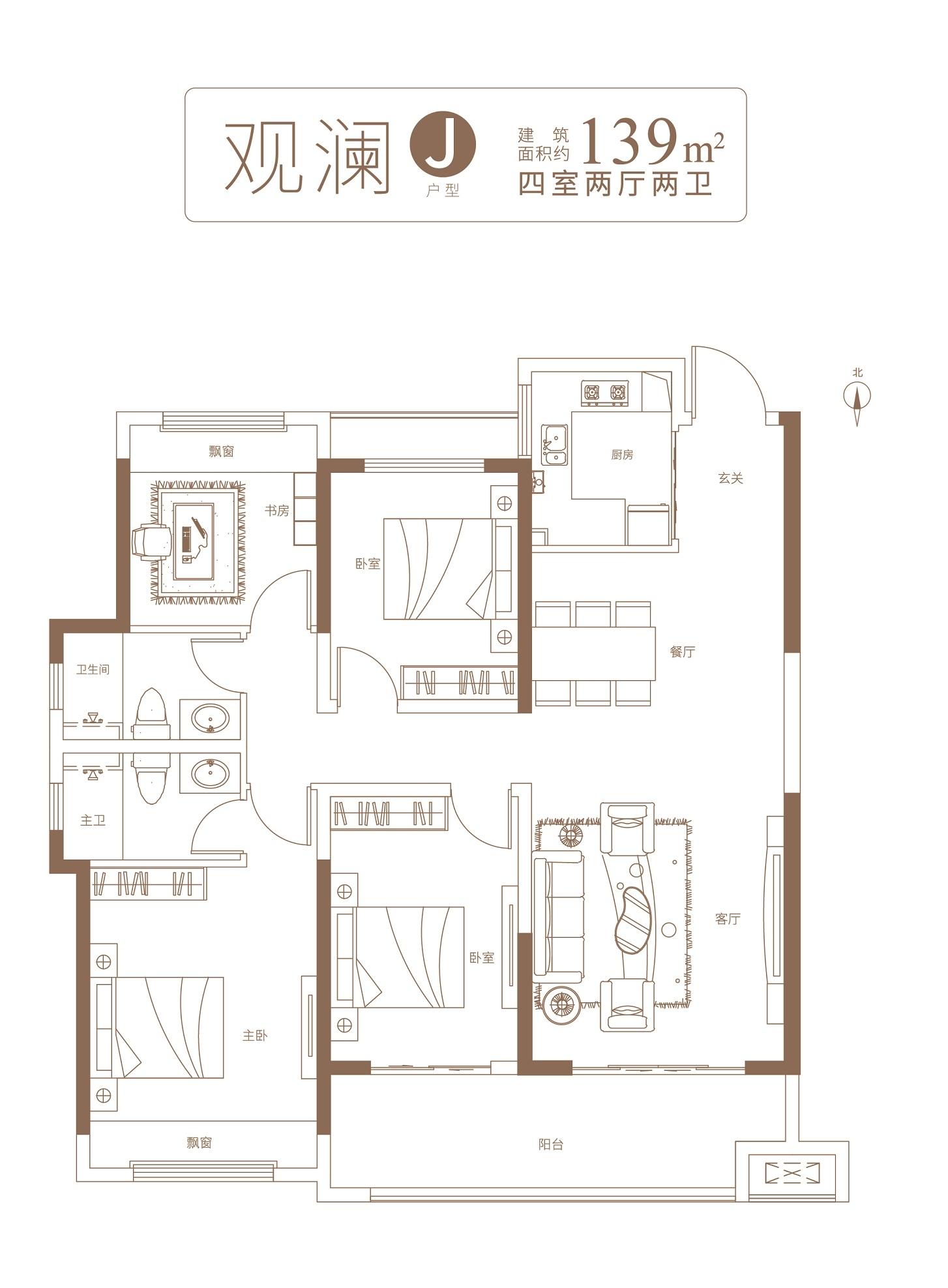 万华南湖春晓观澜J户型139平