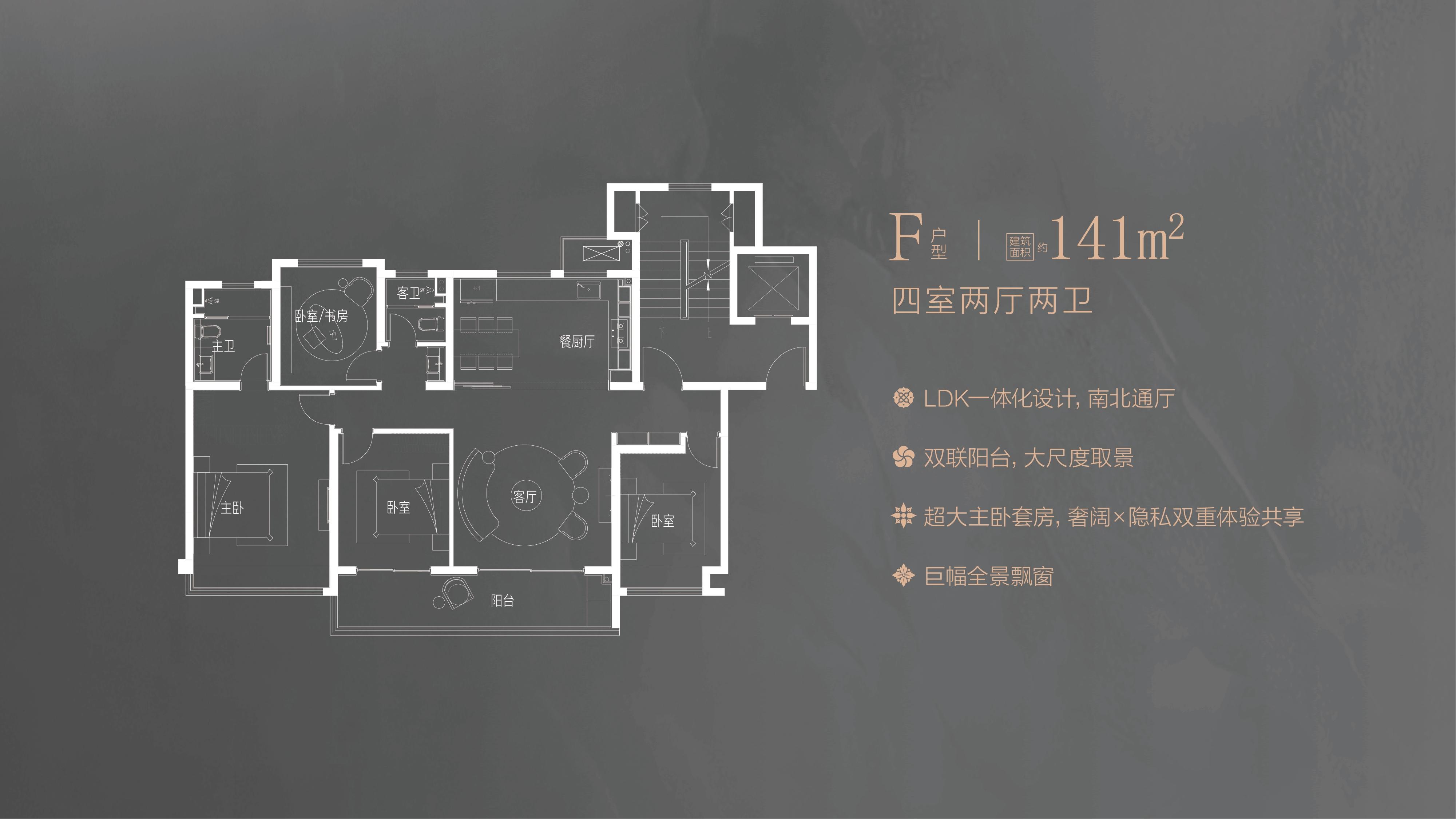 中海方山印建面约141㎡F户型图