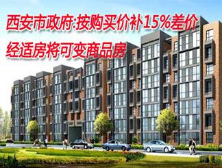 西安市政府:按购买价补15%差价 经适房将可变商品房